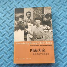 四海为家:追念考古学家张光直(一版一印)