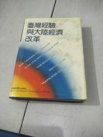 台湾经验与大陆经济改革