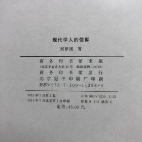 每周一礼61:刘梦溪签名钤印《现代学人的信仰》(溢价稀缺书,精装)+绝版特惠·台湾明文书局版 王煜《中國學術思想論叢》(锁线胶订)+绝版特惠·台湾明文书局版 张鹤琴《美國哲學簡史》(锁线胶订)+绝版| 十八世纪中国社会(海外中国研究丛书)