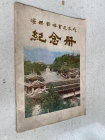 灌县南桥重建落成纪念册