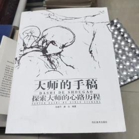 大师的手稿-探索大师的心路历程