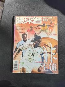 踢球者【精彩足球周刊2005年10月总第30期】没有海报