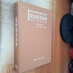 新世纪、新阶段、新概念、新语汇:党的建设辞典