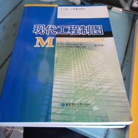 现代工程制图(第四版)