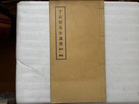 于右任先生遗墨  中堂第一辑。1977