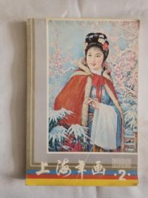上海年画(1986年 2)
