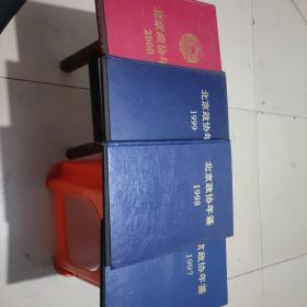 北京政协年鉴1997—2000四本合售