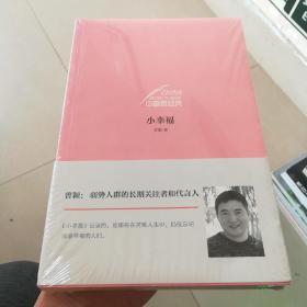 中国微经典:小幸福(十品全新塑封)