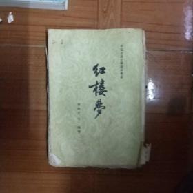 红楼梦(第三卷,1962年7月南京一印)