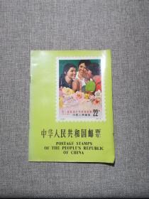 中华人民共和国邮票(1972年)