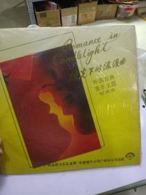 黑胶唱片  独光下的浪漫曲 外国古典音乐主题轻音乐
