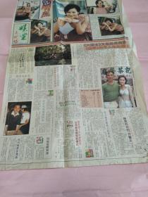 江欣燕 李丽珍 吴镇宇 张国荣彩页90年代报纸一张 4开
