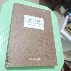偷书贼:《偷书贼》精品典藏版