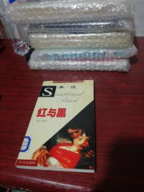 红与黑/世界经典名著节录丛书·中英文对照读物