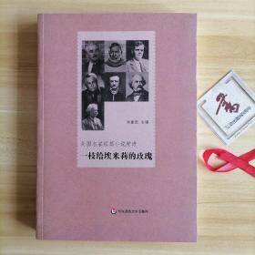 一枝给埃米莉的玫瑰~美国名家短篇小说精选