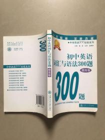 中學英語300訓練系列:初中英語詞匯與語法300題(提高卷)