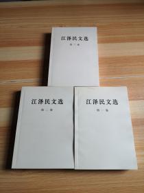 江泽民文选 全三卷