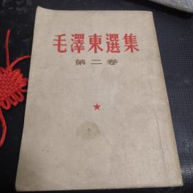 毛泽东选集 第二卷 竖版繁体字
