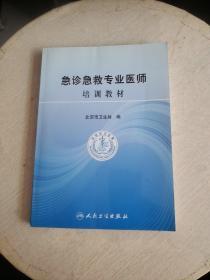 急诊急救专业医师培训教材(附光盘!~)