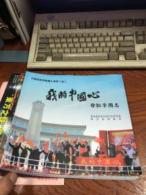 我的中国心 徐松华图志【青田华侨档案】系列五