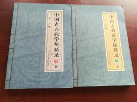中国古典武学秘籍录(上下卷)