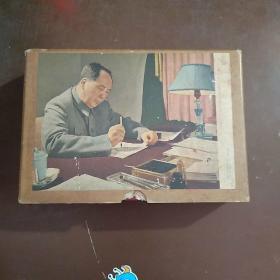 毛泽东选集(一卷本)有函套