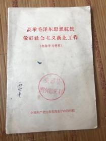 高举毛泽东思想红旗做好社会主义商业工作
