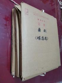 大型舞剧《蝶恋花》创作曲谱,初稿,电影稿等,著名作曲家铁源手稿,三大函,异常珍贵