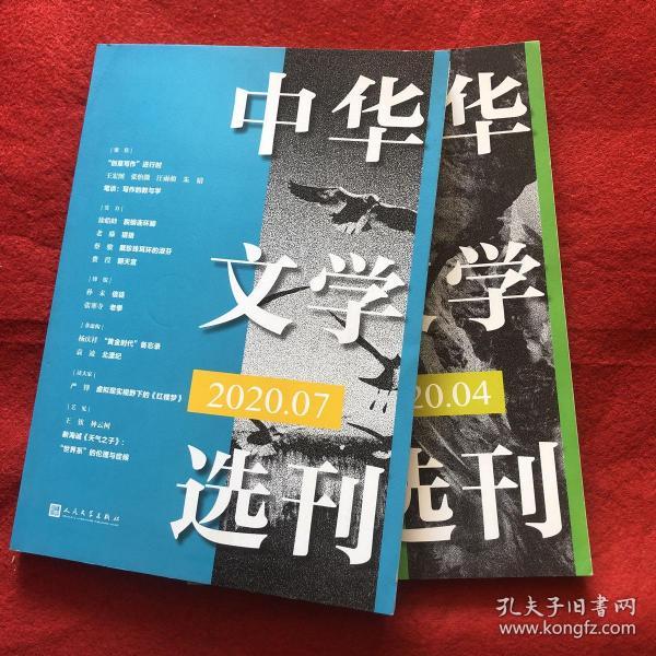 中华文学选刊2020年第4.7期两本合售