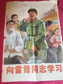 1977年宣传画 向雷锋同志学习  辽宁人民出版社 井继春 绘画 2开 全网少见 有破损,但不缺