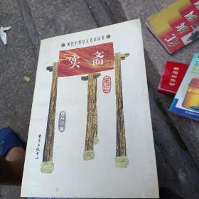 实斋笔记/现代中华学人笔记丛书