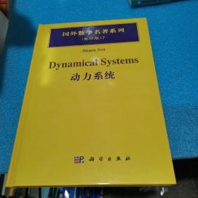 国外数学名著系列7(影印版):动力系统