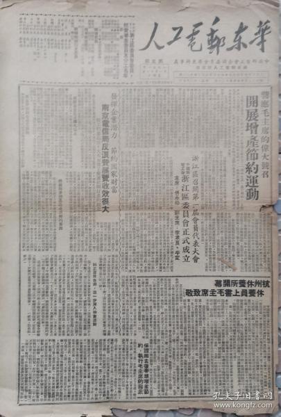 华东邮电工人