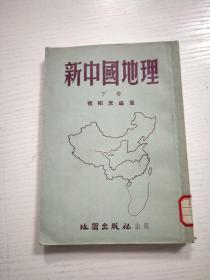 新中国地理下册)