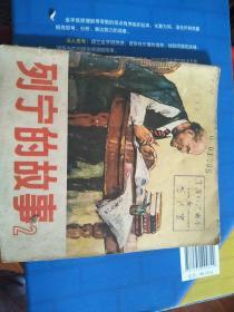 列宁的故事(2)