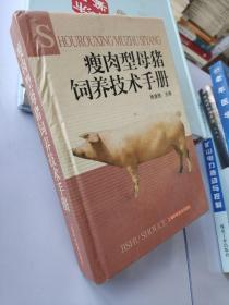 瘦肉型母猪饲养技术手册