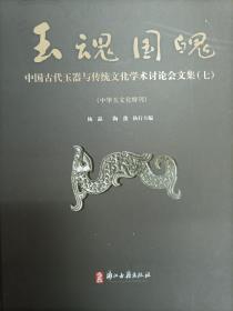 玉魂国魄中国古代玉器与传统文化学术讨论会文集七(H)