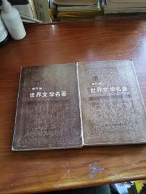 连环画:世界文学名著连环画(欧美部分6、7)两册合售