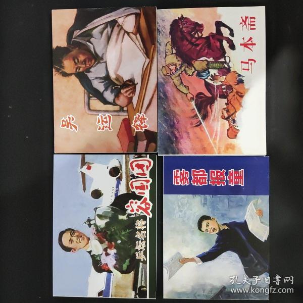 北京小学生连环画:马本斋 吴运铎 等 如图八本合售