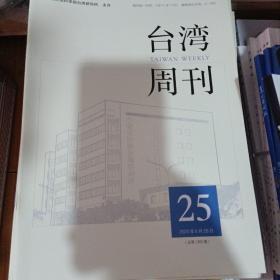 台湾周刊 2020年第25期 总第1382期