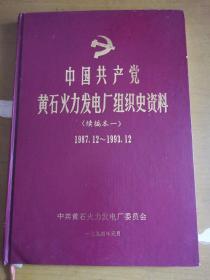 中国共产党黄石火力发电厂组织资料(续编本一)1987.12--1993.12