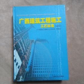 广西建筑工程施工工艺标准 : 试行