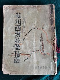 民國書藉《杭州西时湖游览指南》