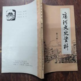 沈河文史资料 第二辑