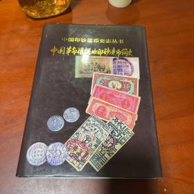 中国革命根据地印钞造币简史(看图)