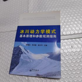 冰川动力学模式基本原理和参数观测指南
