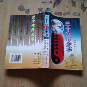 中国古典文化珍藏书系:三十六计:中卷