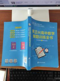 李正兴高中数学解题训练全书 ——专项精练+单元检测