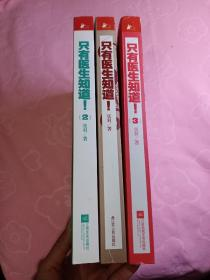 只有医生知道1.2.3:@协和张羽 发给天下女人的私信
