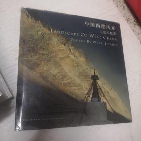 中国西部风光
